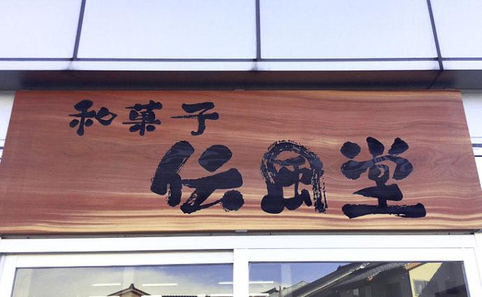 和菓子 伝風堂様 店舗看板を制作させていただきました![射水市]
